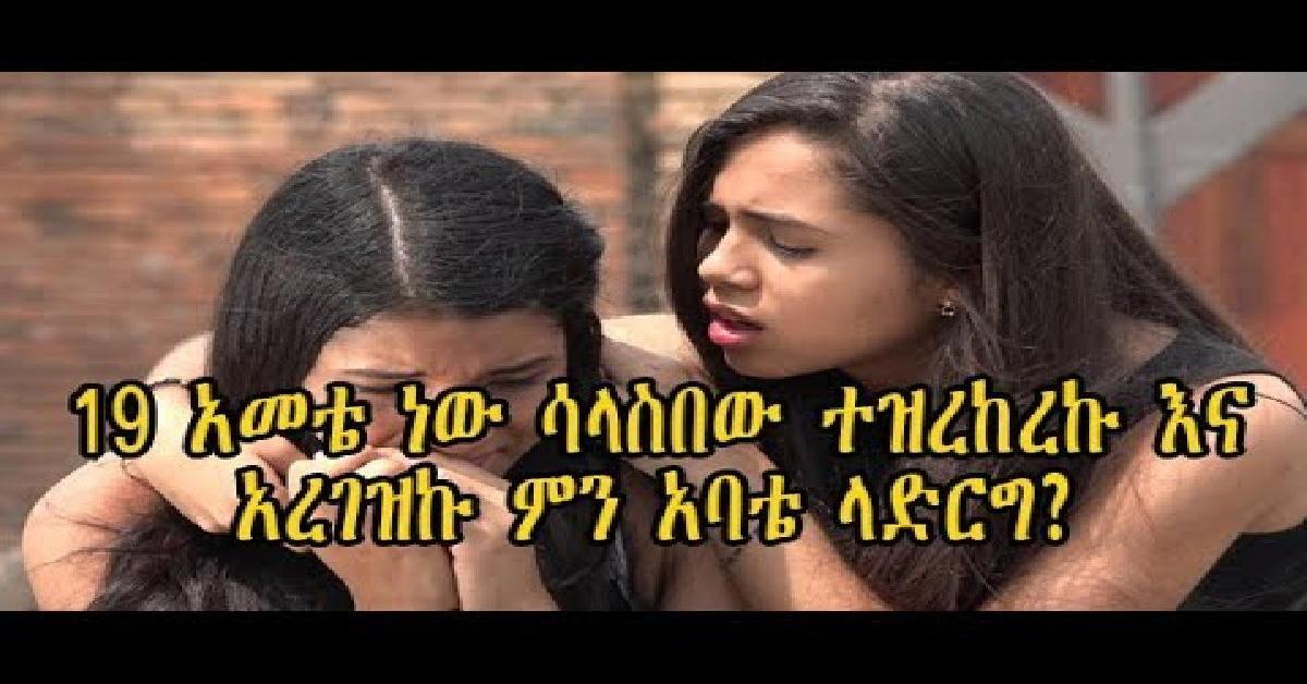Ethiopia: 19 amete newu salasbewu tezerekereku ena aregezeku
