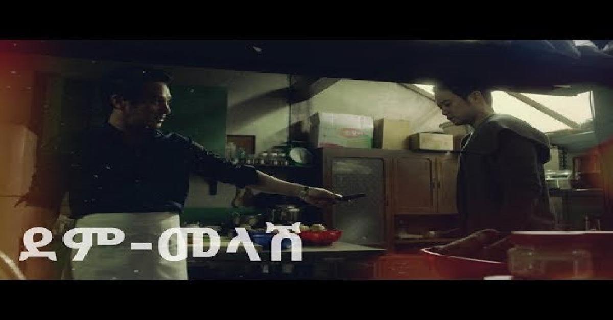Deme-melash Master Of Revenge Kana Movies Ethiopian Drama
