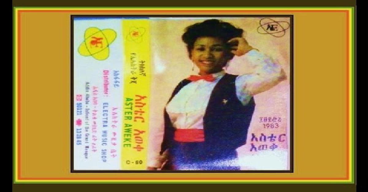 Aster Aweke astere aweqe - yene honehe newu weye [Ethiopian Music
