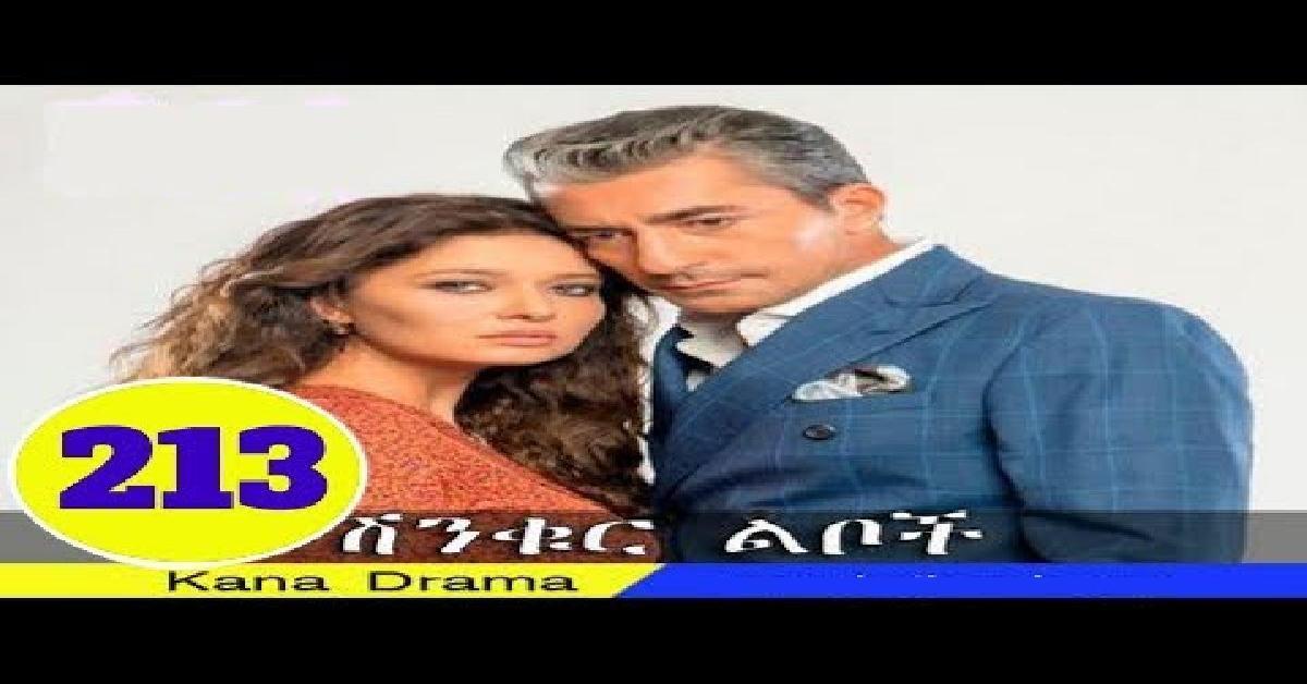 Shinqur Leboch Drama - Part 213 (by Kana Tv)