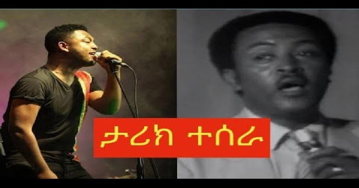 Top Five Ethio New Music Download Mp3 - Circus