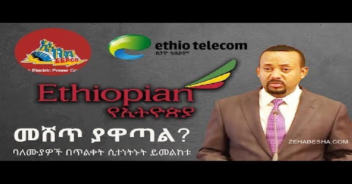 Why Now? - Ethiopian Airlines Ethio Telecom Ethiopian