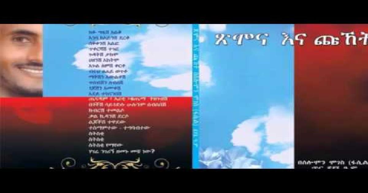 Gitim Nice Amharic Poem