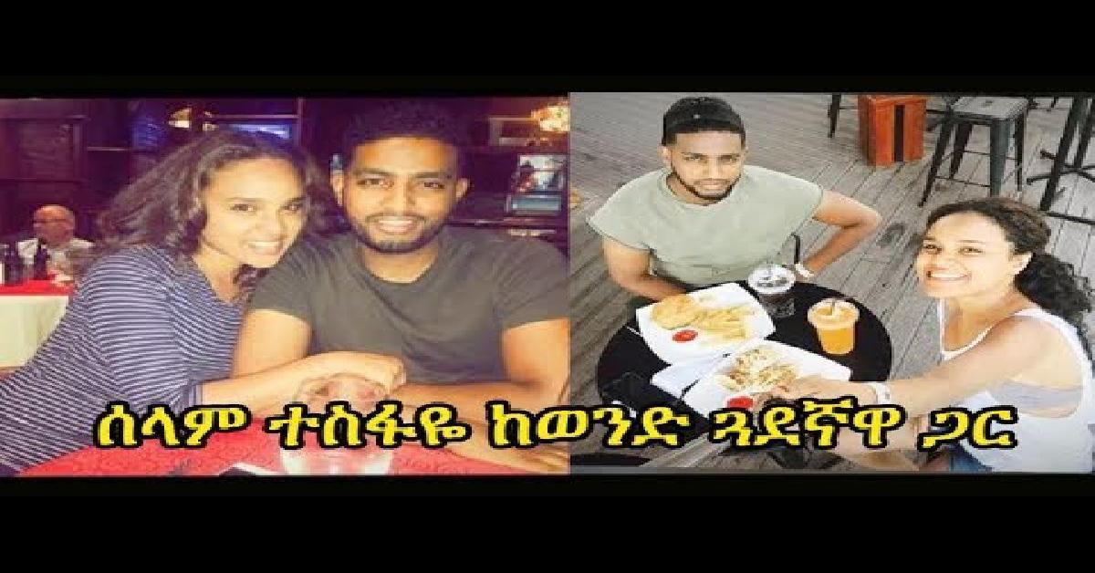 Top Videos from Habesha Movies - Relationship - Yefikir Hiwot