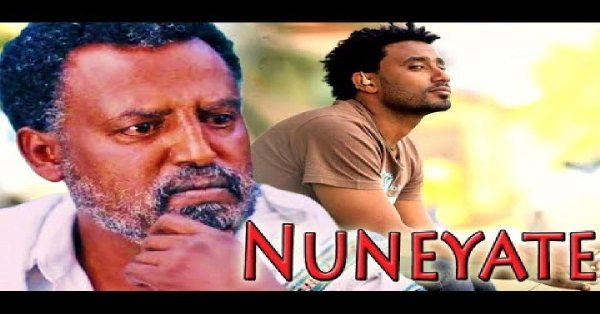 adugna ethiopian movie 2017 latest full film amharic film