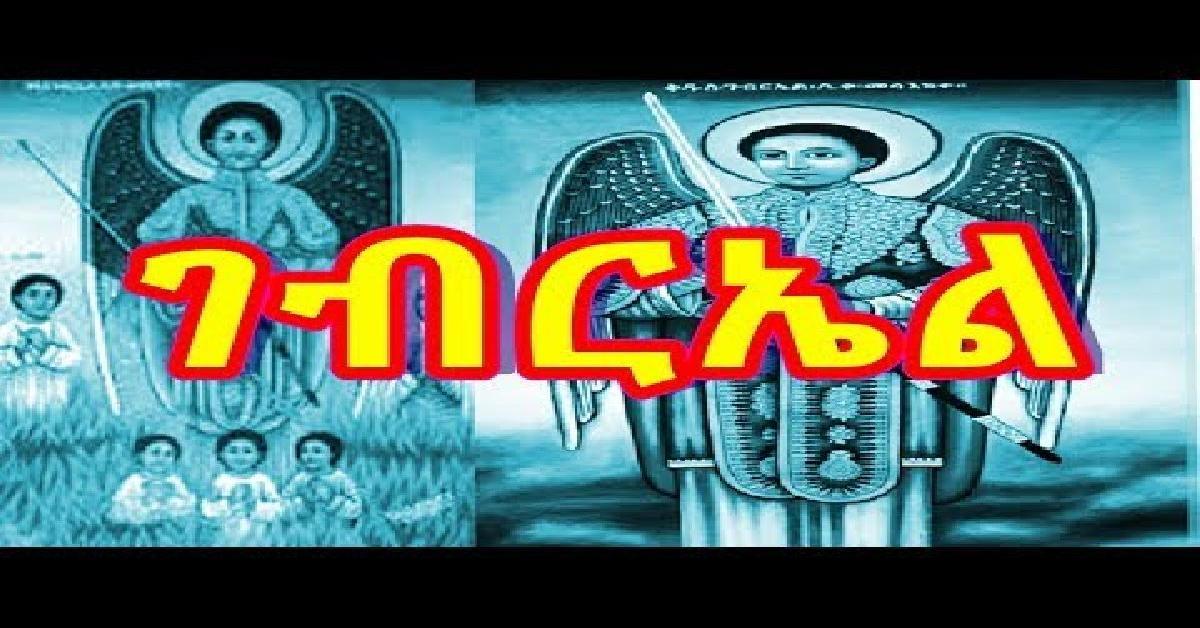 ethiopian orthodox tewahedo mezmur free download