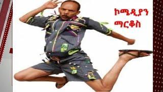 Ethiopian Comedy Music Markos Fikiru