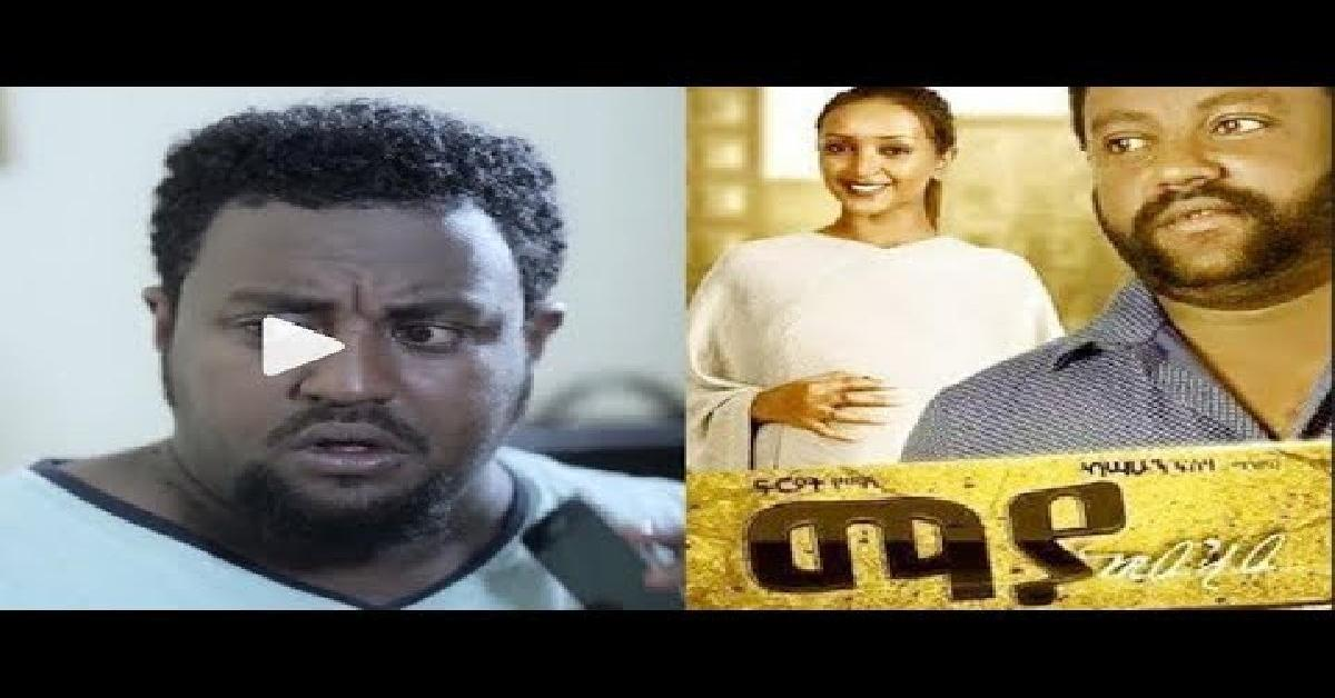 Maya- 2018 Amharic Full Films