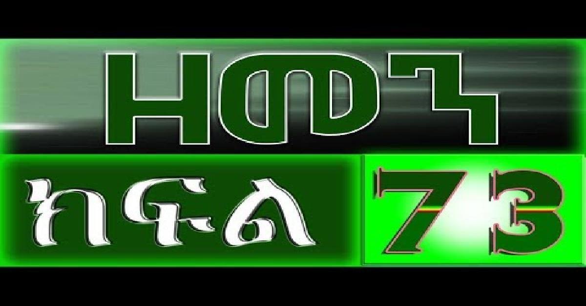 zemene ) Zemen Part 73 Ethiopian Drama
