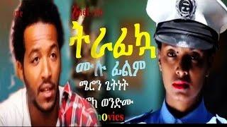 New Amharic Movies 2016 Full Movie - Ethiopian Movie