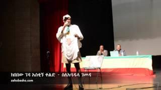 Kibebew Geda Funny Joke on Abadula Gemeda