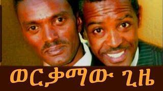 Ethiopian Comedy - Dereje And Habte - Werkamaw Gize (ወርቃማው ጊዜ ደረጄ እና ሀብቴ)2015